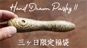 三ヶ日限定オンラインストア初売り企画 Hand Drawn Paisley!!